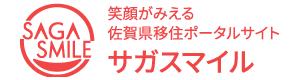 サガスマイル~佐賀県移住情報総合サイト~