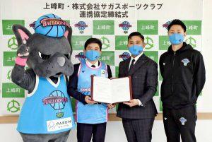 B2佐賀バルーナーズの活動通じ地域活性化へ 上峰町とサガスポーツクラブが連携協定